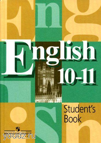 Решебники 10 Класс Скачать Английский